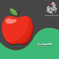 با مسائل کشت و کار سیب بیشتر آشنا شوید