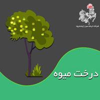 با مسائل کشت و کار درختان میوه بیشتر آشنا شوید