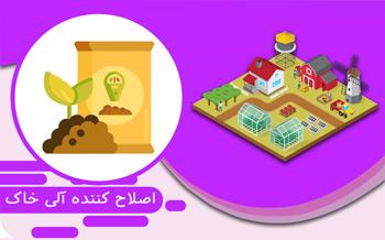 اصلاحکننده آلی خاک